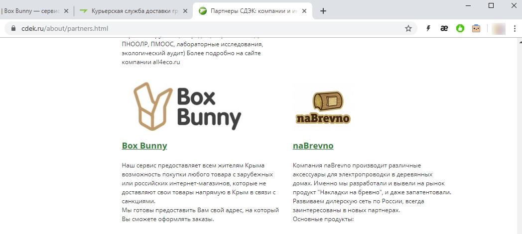 Партнеры СДЭК компании box bunny